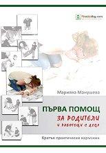 Първа помощ за родители и работещи с деца -