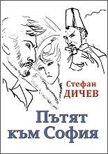 Пътят към София - Стефан Дичев -