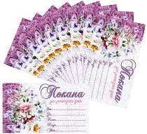 Покани за рожден ден - Лилави цветя и пеперуди - Комплект от 10 броя -