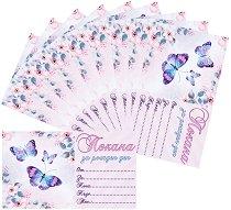 Покани за рожден ден - Лилави пеперуди и цветя - Комплект от 10 броя -