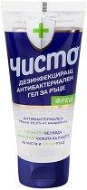 Антибактериален гел за ръце - Чисто Фреш - С 64% спирт, в разфасовка от 65 ml - маска