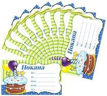 Покани за рожден ден - Торта и балони - Комплект от 10 броя -