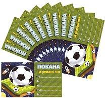 Покани за рожден ден - Космически футбол - Комплект от 10 броя -