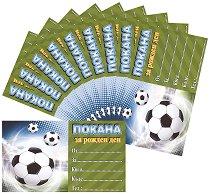 Покани за рожден ден - Футбол - Комплект от 10 броя -