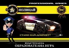 Стани най-добрият полицай! -
