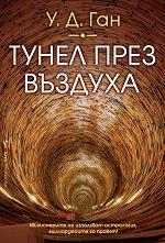 Тунел през въздуха - У. Д. Ган -
