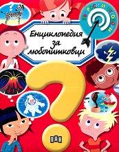 Енциклопедия за любопитковци -