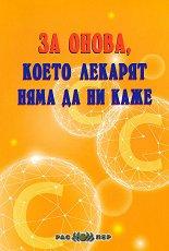 За онова, което лекарят няма да ни каже - Пламен Драгостинов, Росица Тодорова -