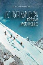 По пътя към върха. Историята на Христо Проданов - Димитър Димитров -