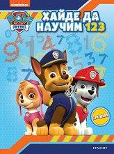 Пес патрул: Хайде да научим 1, 2, 3 - играчка