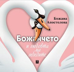 Божанчето и любовта на лебедите - Божана Апостолова -