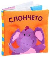 Мека книжка - Слончето -