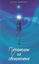 Пазителят на светлината - Серхио Бамбарен -