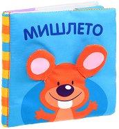 Мека книжка - Мишлето -