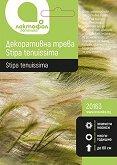 """Семена от Декоративна трева - Опаковка от 1 g от серията """"Ботаника"""""""