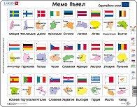 Знамената в Европейския съюз - пъзел