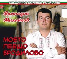 Костадин Михайлов - Моето пеещо Бродилово - албум