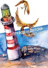 Превод от детски за напреднали - Димитрина Проданова -