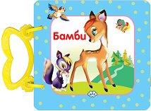 Книжка с дръжка: Бамби -