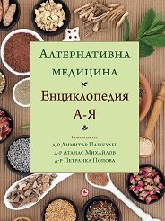 Алтернативна медицина: Енциклопедия А - Я -