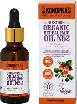 Dr. Konopka's Restore Organic Herbal Hair - Био възстановяващо билково масло за увредена и боядисана коса - маска