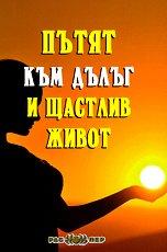 Пътят към дълъг и щастлив живот - Росица Тодорова -