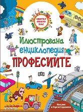 Илюстрована енциклопедия: Професиите -