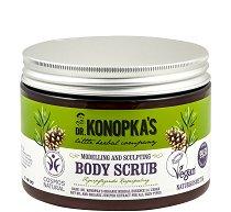 Dr. Konopka's Modeling & Sculpting Body Scrub - Натурален моделиращ ексфолиант за тяло - масло