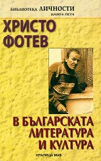 Христо Фотев в българската литература и култура - Пламен Дойнов -