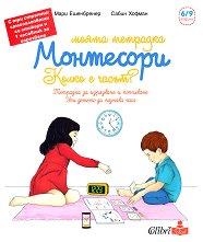 Моята тетрадка Монтесори - Колко е часът? - Мари Ешенбренер, Сабин Хофман -