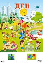 Приятели: Ден - табло за 1. група в детската градина -