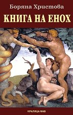 Книга на Енох - Боряна Христова -