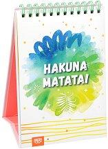 Книжка за щастливи дни: Hakuna matata! -