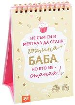 Книжка за щастливи дни: Не съм си и мечтала да стана готина баба, но ето ме - станах! -