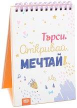 Книжка за щастливи дни: Търси. Откривай. Мечтай! -