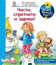 Енциклопедия за най-малките: Чисти, спретнати и здрави! -