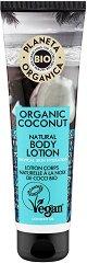 """Planeta Organica Natural Body Lotion Organic Coconut - Натурален лосион за тяло с био кокосово масло от серията """"Coconut"""" - балсам"""