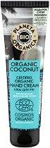 """Planeta Organica Hand Cream Organic Coconut - Био крем за ръце с кокосово масло от серията """"Coconut"""" - масло"""