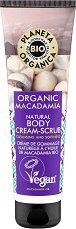 "Planeta Organica Natural Body Cream-Scrub Organic Macadamia - Натурален ексфолиант с масло от макадамия от серията ""Macadamia"" - лосион"