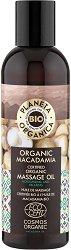 "Planeta Organica Natural Massage Oil Organic Macadamia - Био масажно олио за тяло с масло от макадамия от серията ""Macadamia"" -"