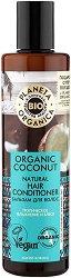 Planeta Organica Natural Hair Conditioner Organic Coconut - балсам