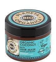 Planeta Organica Rich Hair Mask Organic Coconut - олио