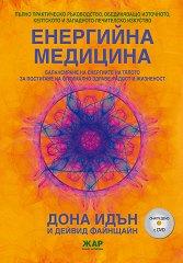 Енергийна медицина + 2 DVD - Дона Идън, Дейвид Файнщайн -