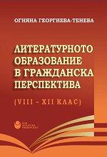 Литературното образование в гражданска перспектива (8. - 12. клас) -