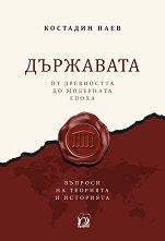 Държавата от древността до модерната епоха - Костадин Паев -