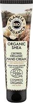 """Planeta Organic Hand Cream Organic Shea - Био крем за ръце с масло от ший от серията """"Shea"""" - сапун"""