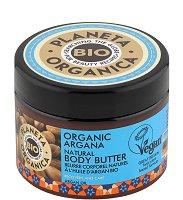 """Planeta Organica Natural Body Butter Organic Argana - Натурално масло за тяло с био арганово масло от серията """"Argana"""" - балсам"""