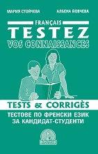 Тестове по френски език за кандидат-студенти Francais testez vos connaissances -