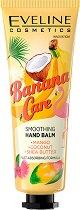 Eveline Banana Care Smoothing Hand Balm - Омекотяващ балсам за ръце с аромат на банан - продукт
