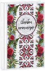 Сватбен органайзер: Българка -